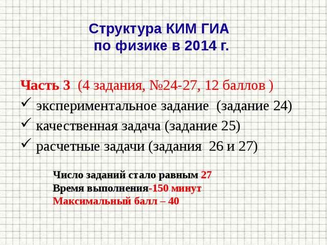 Структура КИМ ГИА по физике в 2014 г. Часть 3 (4 задания, №24-27, 12 баллов )...