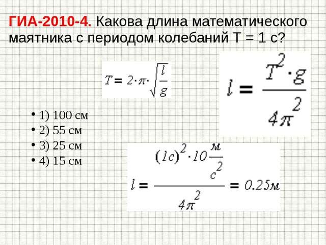 ГИА-2010-4. Какова длина математического маятника с периодом колебаний Т = 1...
