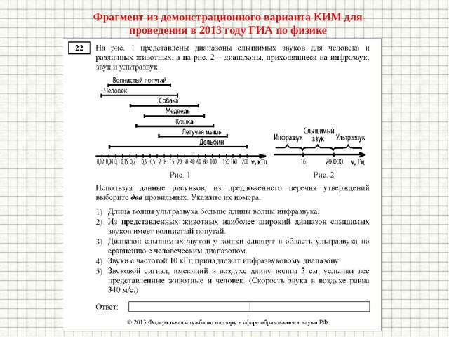 Фрагмент из демонстрационного варианта КИМ для проведения в 2013 году ГИА по...