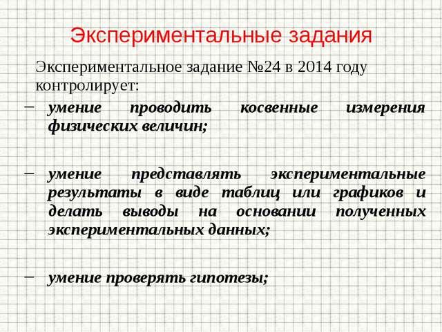 Экспериментальные задания Экспериментальное задание №24 в 2014 году контроли...