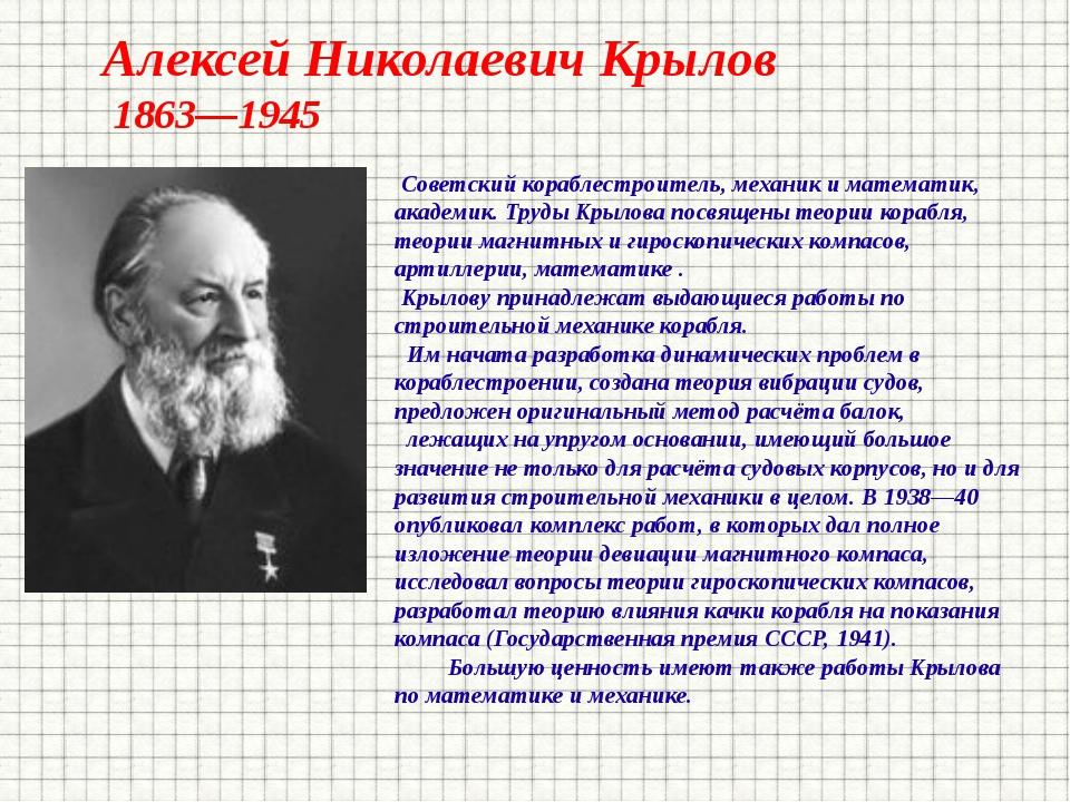 Советский кораблестроитель, механик и математик, академик. Труды Крылова пос...
