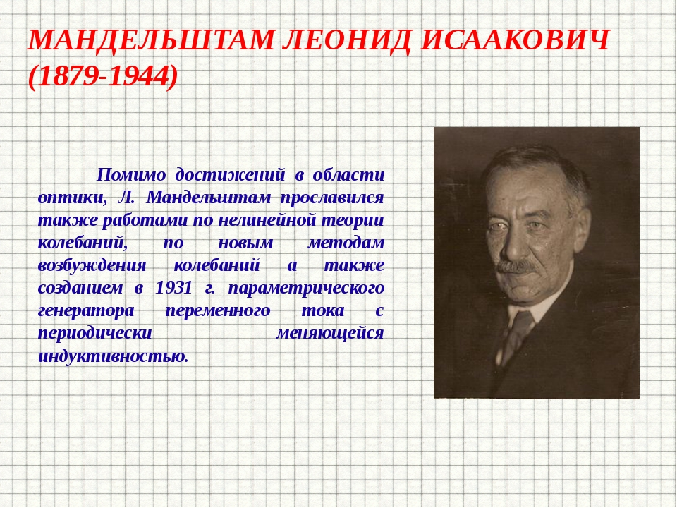 МАНДЕЛЬШТАМ ЛЕОНИД ИСААКОВИЧ (1879-1944) Помимо достижений в области оптики,...