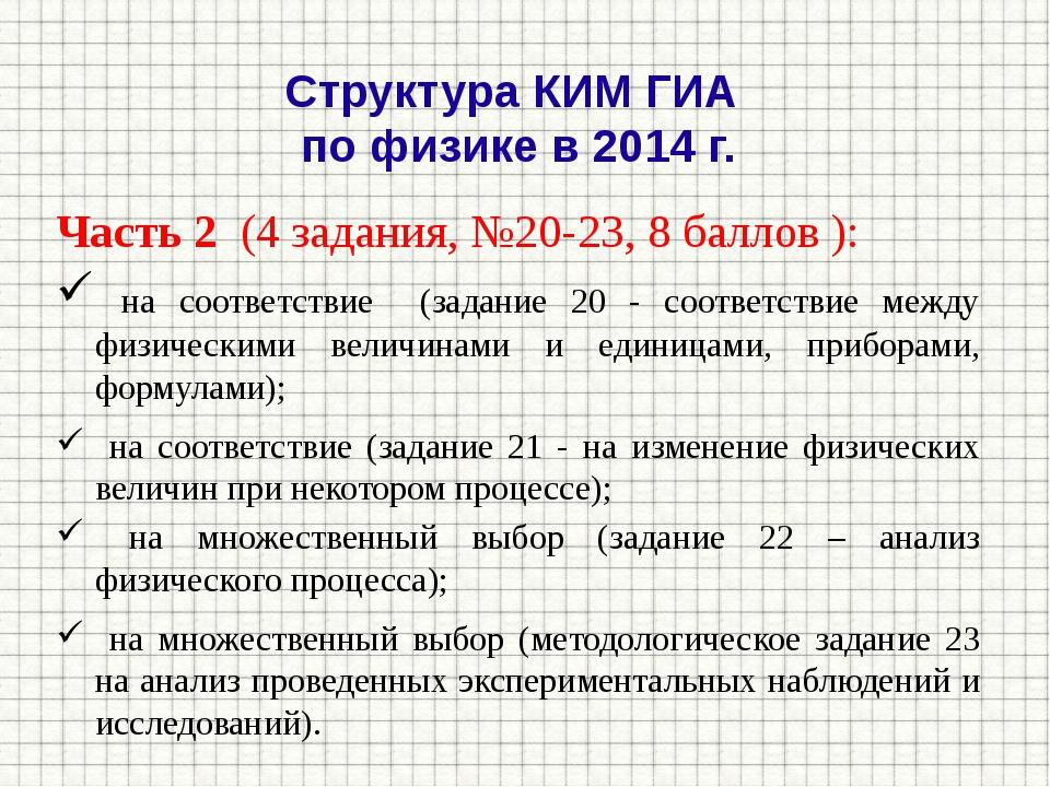 Структура КИМ ГИА по физике в 2014 г. Часть 2 (4 задания, №20-23, 8 баллов ):...