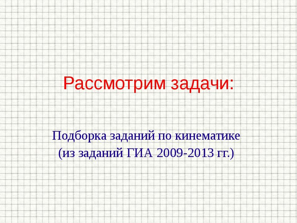 Подборка заданий по кинематике (из заданий ГИА 2009-2013 гг.) Рассмотрим зада...