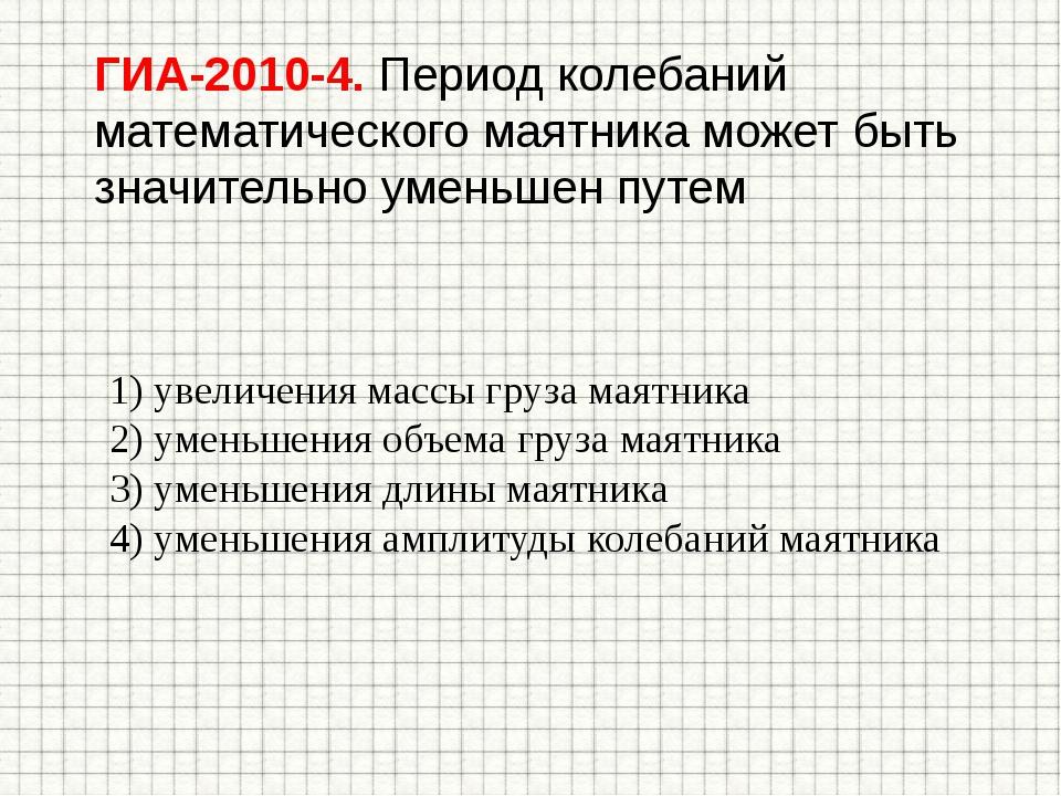 ГИА-2010-4. Период колебаний математического маятника может быть значительно...