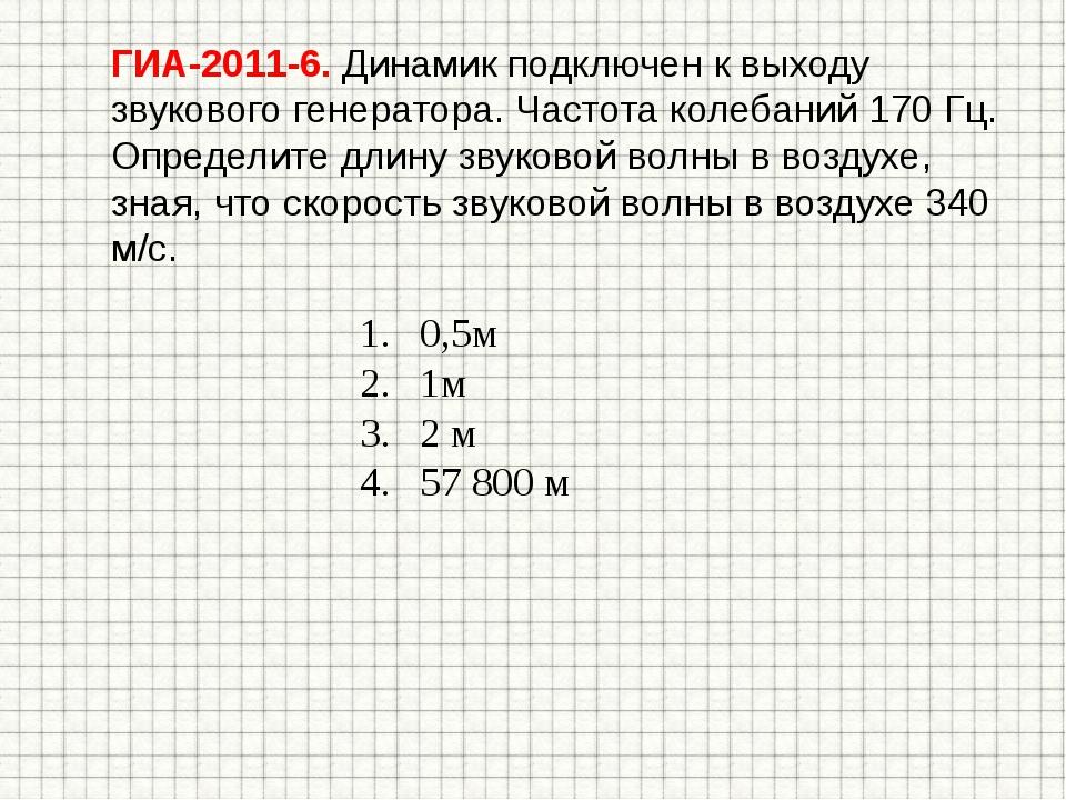 ГИА-2011-6. Динамик подключен к выходу звукового генератора. Частота колебани...