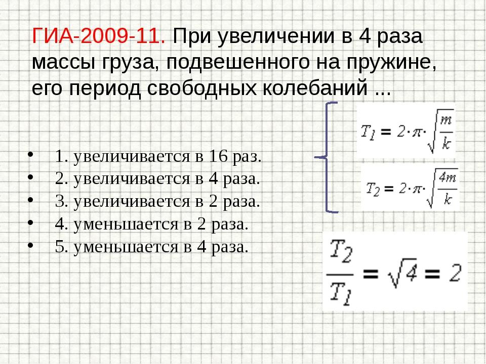 ГИА-2009-11. При увеличении в 4 раза массы груза, подвешенного на пружине, ег...