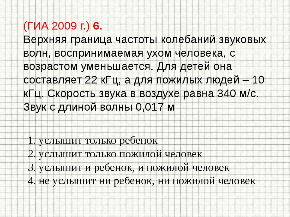 (ГИА 2009 г.) 6. Верхняя граница частоты колебаний звуковых волн, воспринимае...
