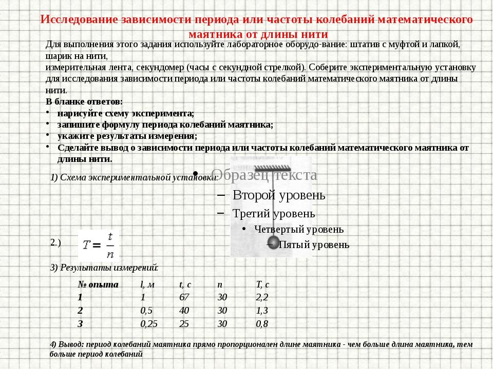Исследование зависимости периода или частоты колебаний математического маятни...