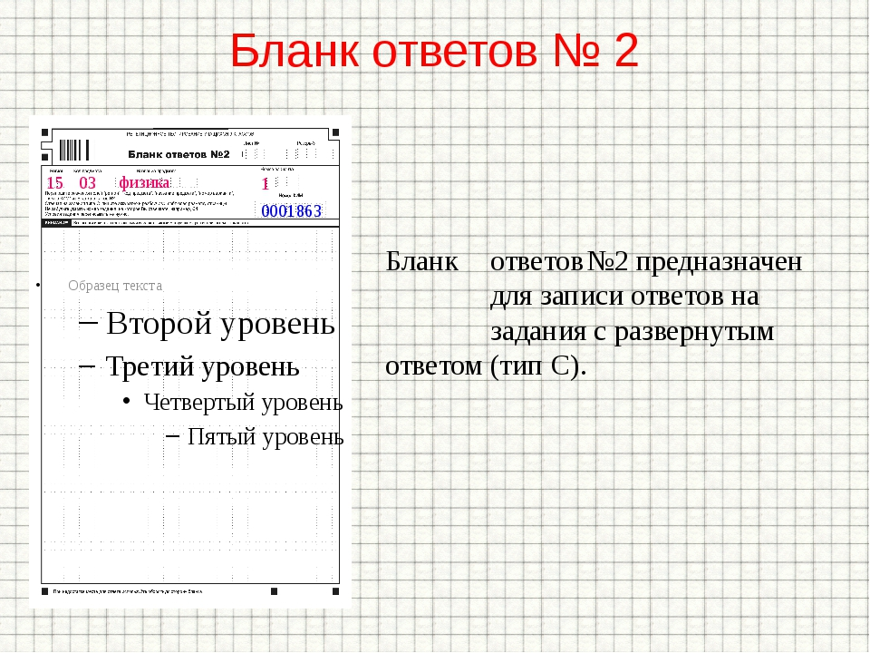 Бланк ответов № 2 Бланкответов№2 предназначендля записи ответов назадания...