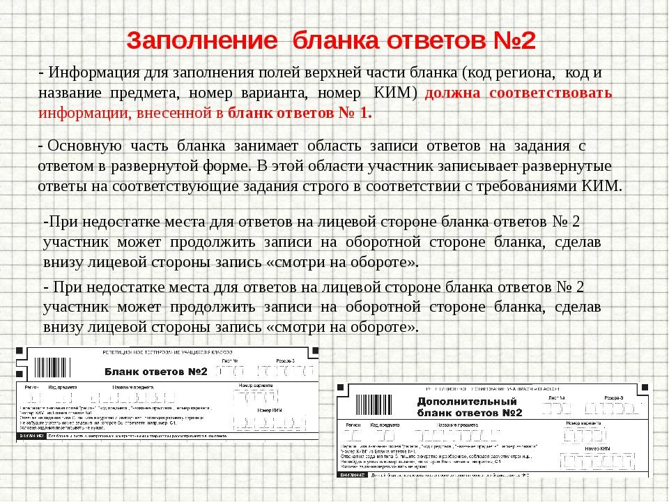 Заполнение бланка ответов №2 - Информация для заполнения полей верхней части...