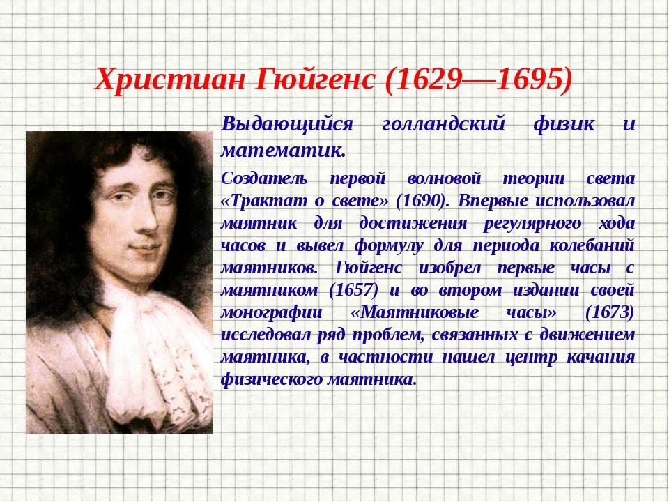 Христиан Гюйгенс (1629—1695) Выдающийся голландский физик и математик. Создат...