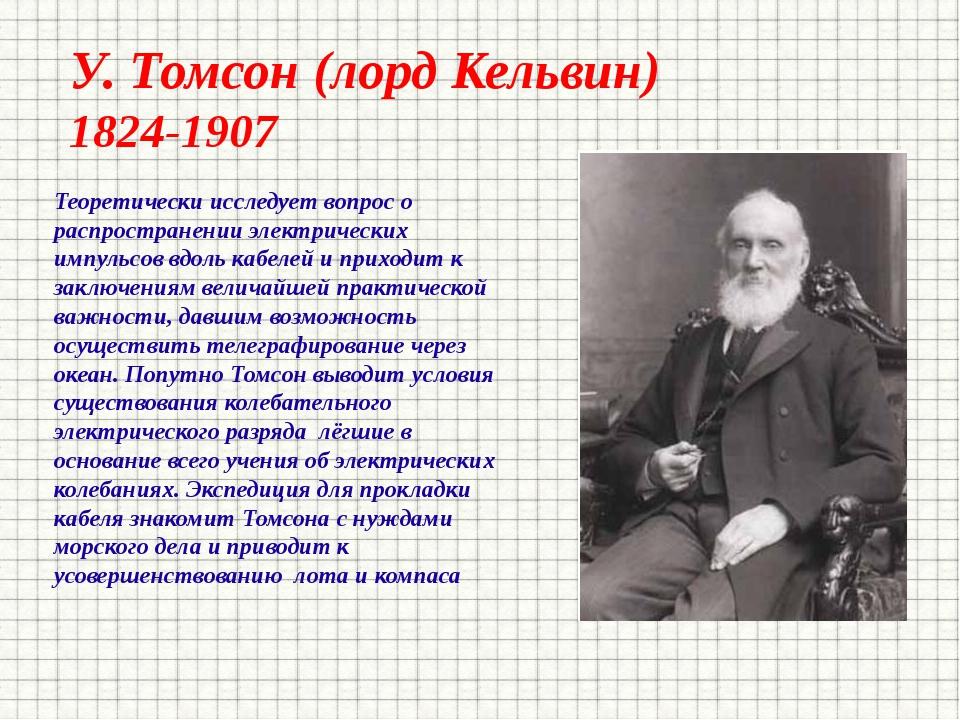 У.Томсон (лорд Кельвин) 1824-1907 Теоретически исследует вопрос о распростра...