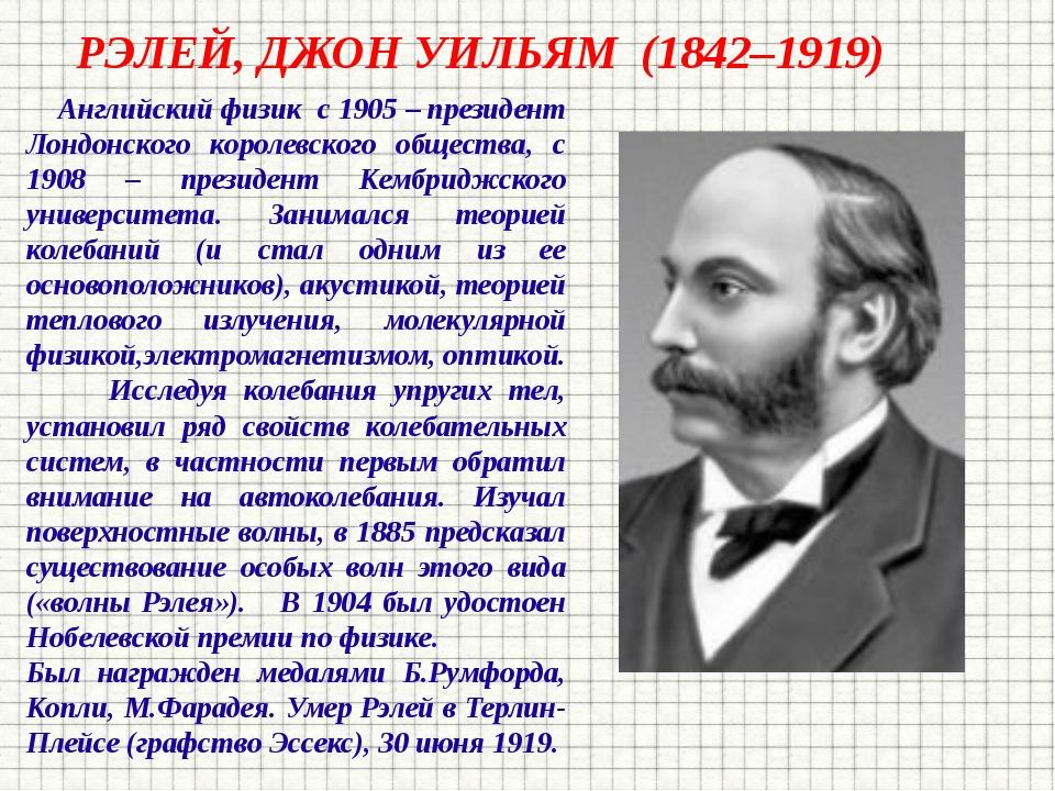 Английский физик с 1905 – президент Лондонского королевского обществ...