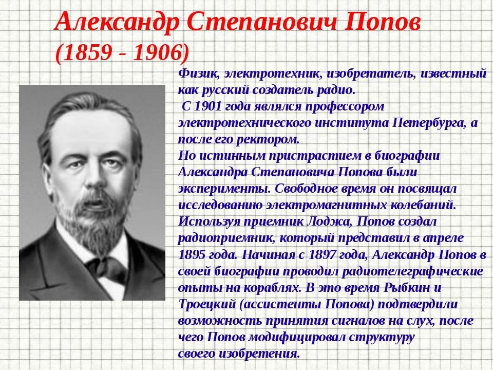 Физик, электротехник, изобретатель, известный как русский создатель радио. С...