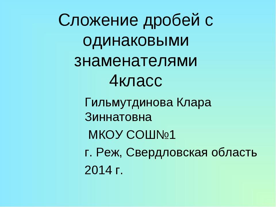 Сложение дробей с одинаковыми знаменателями 4класс Гильмутдинова Клара Зиннат...