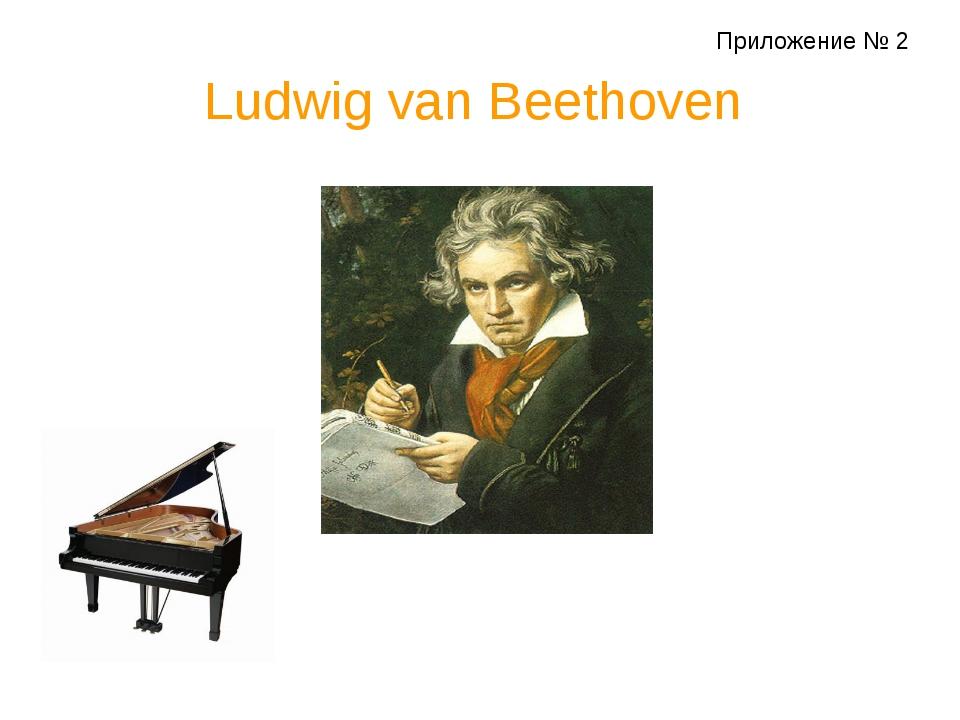 Ludwig van Beethoven Приложение № 2