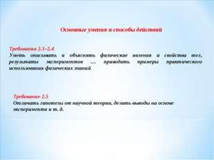 Основные умения и способы действий Требования 2.1–2.4 Уметь описывать и объяс