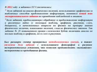 В 2012 году в заданиях ЕГЭ увеличилась: доля заданий на анализ физических явл