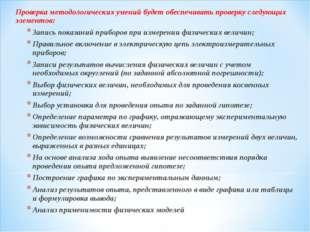 Проверка методологических умений будет обеспечивать проверку следующих элемен