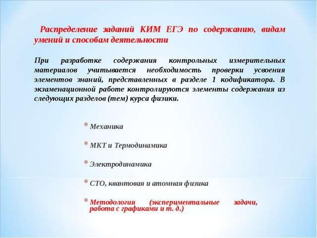 Механика МКТ и Термодинамика Электродинамика СТО, квантовая и атомная физика...