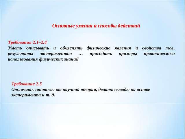 Основные умения и способы действий Требования 2.1–2.4 Уметь описывать и объяс...