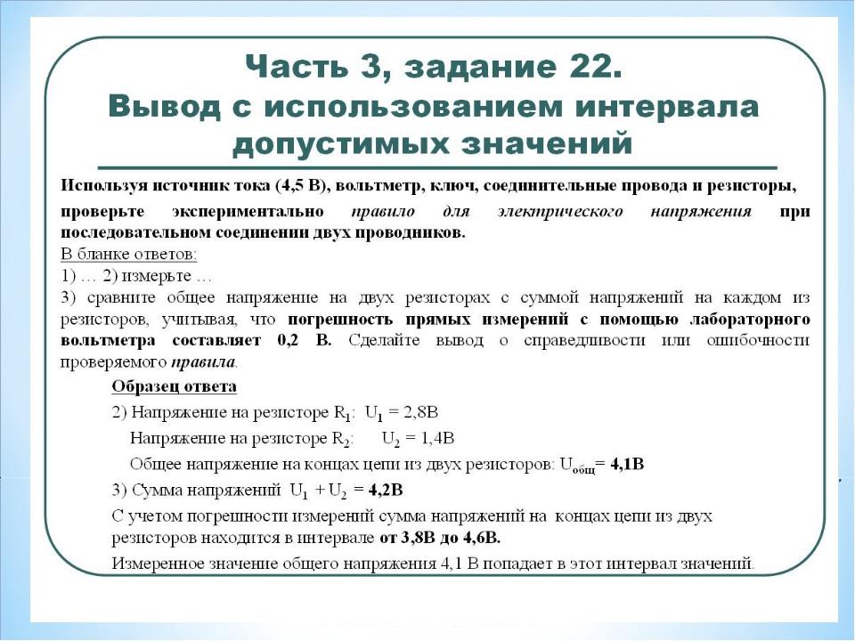 С1. Используя источник тока (4,5 В), вольтметр, ключ, соединительные провода,...