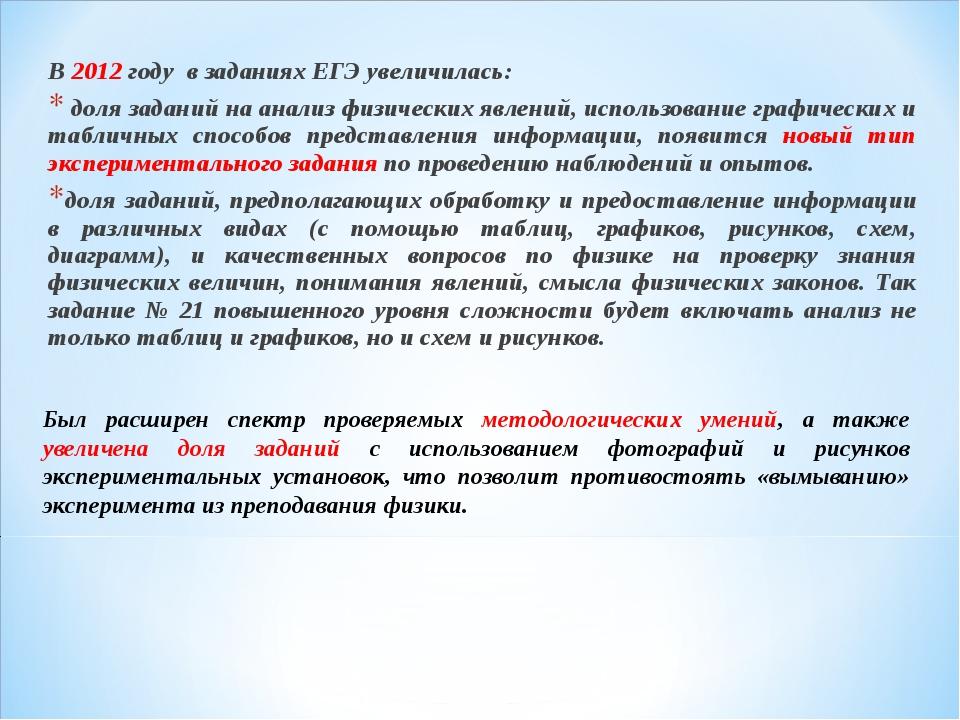 В 2012 году в заданиях ЕГЭ увеличилась: доля заданий на анализ физических явл...