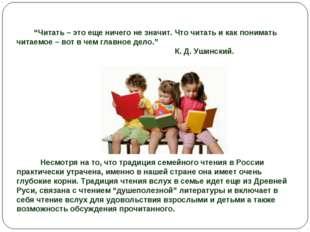 """""""Читать – это еще ничего не значит. Что читать и как понимать читаемое – вот"""