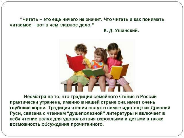 """""""Читать – это еще ничего не значит. Что читать и как понимать читаемое – вот..."""