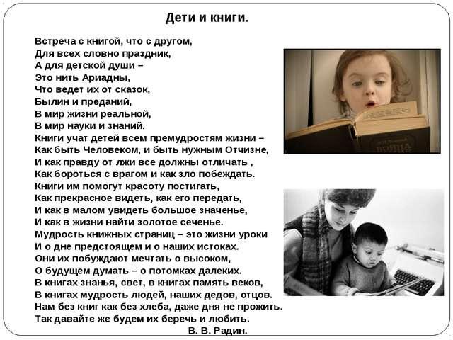 Дети и книги. Встреча с книгой, что с другом, Для всех словно праздник, А для...