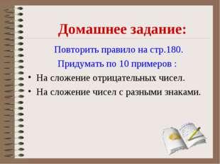 Повторить правило на стр.180. Придумать по 10 примеров : На сложение отрицат