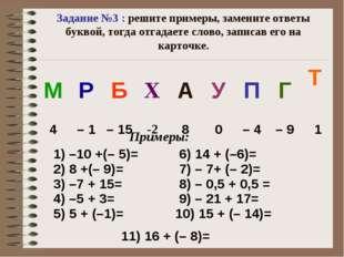 Задание №3 : решите примеры, замените ответы буквой, тогда отгадаете слово, з