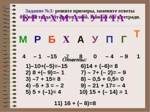 Задание №3: решите примеры, замените ответы буквой, тогда отгадаете слово, за