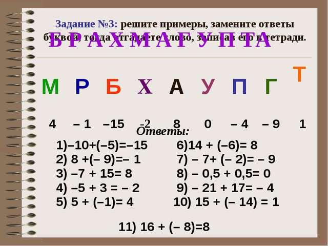 Задание №3: решите примеры, замените ответы буквой, тогда отгадаете слово, за...