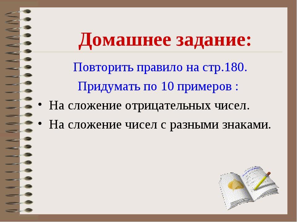 Повторить правило на стр.180. Придумать по 10 примеров : На сложение отрицат...