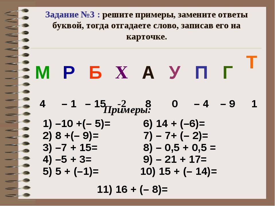 Задание №3 : решите примеры, замените ответы буквой, тогда отгадаете слово, з...