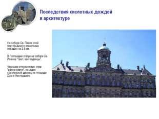Последствия кислотных дождей в архитектуре На соборе Св. Павла слой портлендс