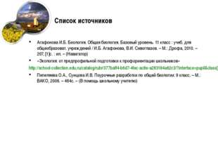 Список источников Агафонова И.Б. Биология. Общая биология. Базовый уровень. 1