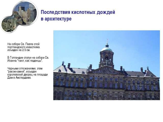 Последствия кислотных дождей в архитектуре На соборе Св. Павла слой портлендс...