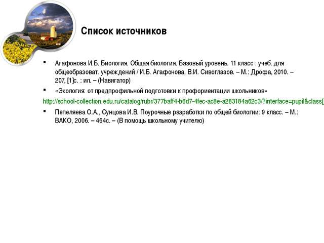 Список источников Агафонова И.Б. Биология. Общая биология. Базовый уровень. 1...