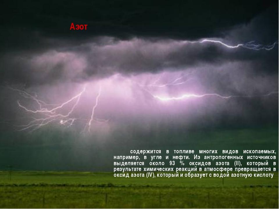 Азот содержится в топливе многих видов ископаемых, например, в угле и нефти....