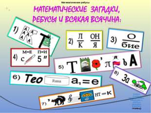 Математические ребусы         Ответы: Показатель Наклонная Подобие Ст