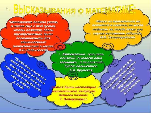 Математике должно учить в школе еще с той целью, чтобы познания, здесь преоб...