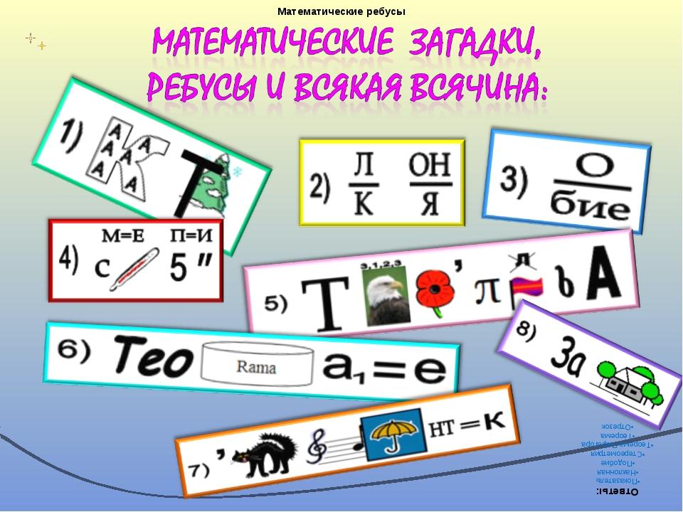 Математические ребусы         Ответы: Показатель Наклонная Подобие Ст...