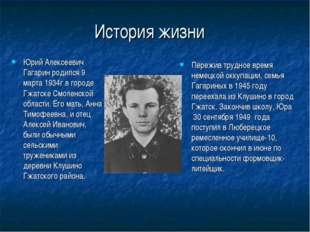 История жизни Юрий Алексеевич Гагарин родился 9 марта 1934г.в городе Гжатске