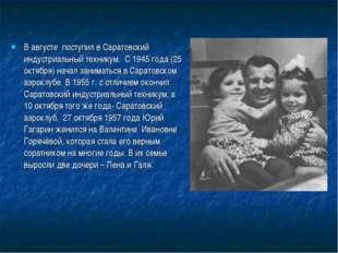 В августе поступил в Саратовский индустриальный техникум. С 1945 года (25 окт