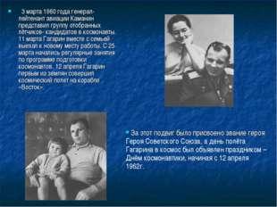 3 марта 1960 года генерал-лейтенант авиации Каманин представил группу отобра