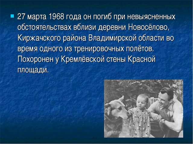 27 марта 1968 года он погиб при невыясненных обстоятельствах вблизи деревни Н...