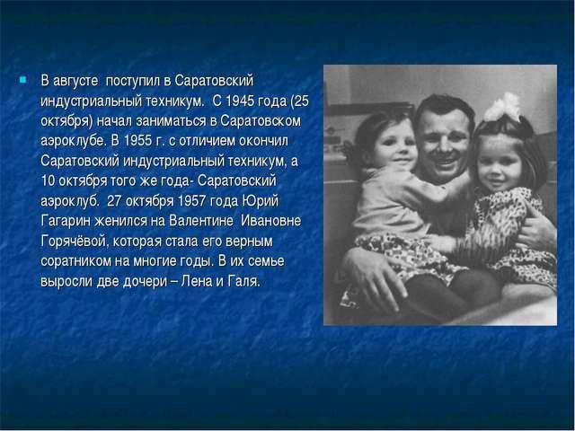 В августе поступил в Саратовский индустриальный техникум. С 1945 года (25 окт...